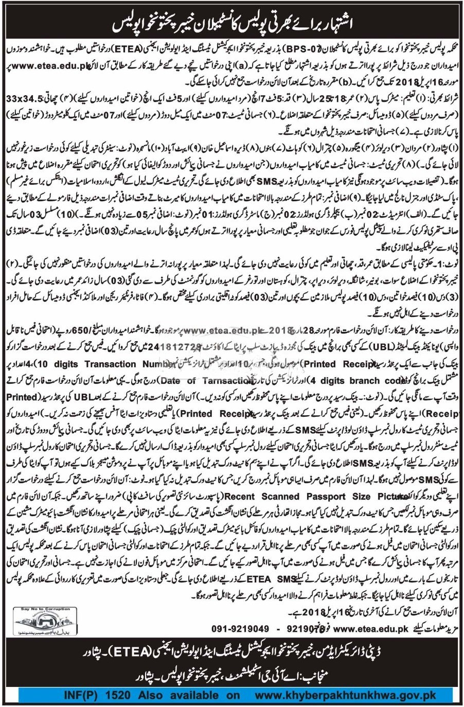 KPK Police Constable Jobs