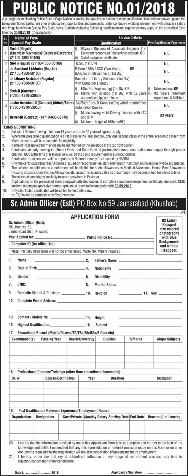 Atomic Energy Jobs 2018 PO Box 59 For Matric, F.A, FSc & DAE