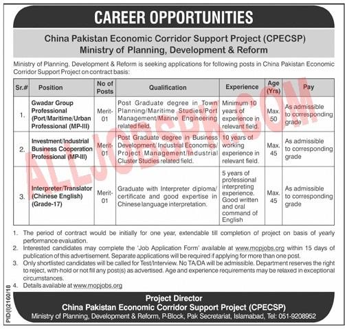 CPEC New Jobs 2018