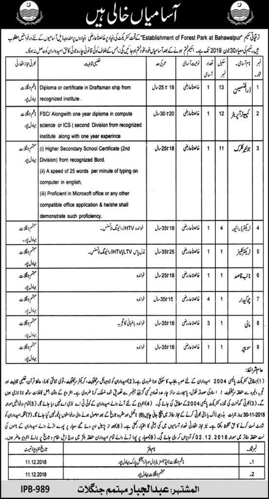 Forest Department Jobs 2018