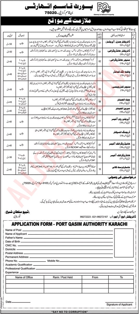 Port Qasim Authority Jobs 2019