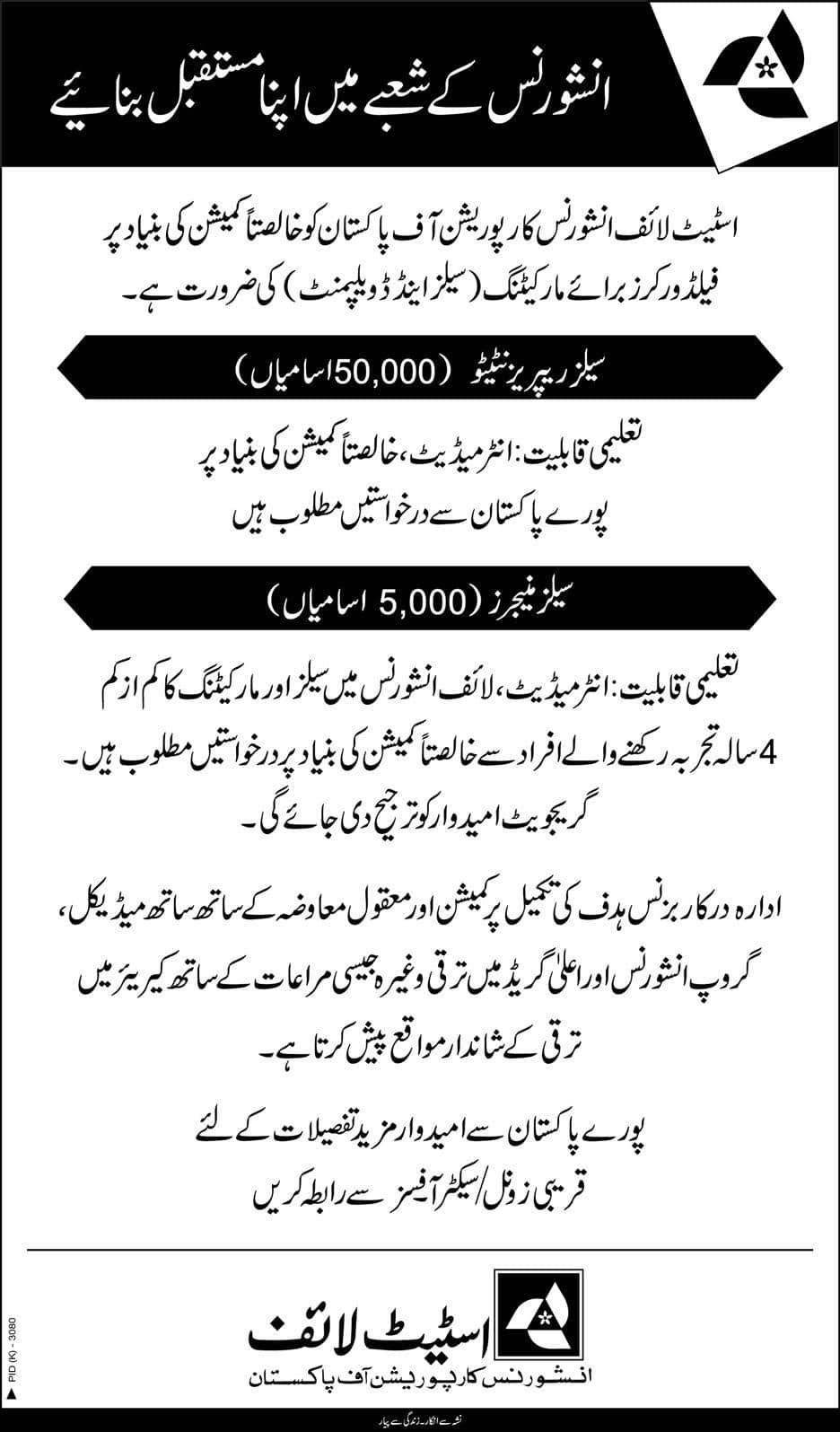 State Life Insurance Jobs 2019