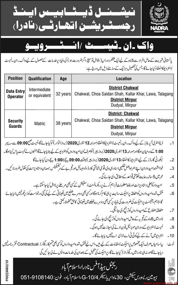 NADRA Islamabad Jobs 2020
