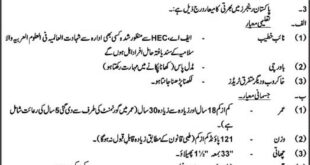 Pakistan Rangers Punjab Jobs 2020 For Naib Khateeb Cook & Sweeper